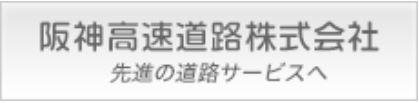 阪神高速道路株式会社