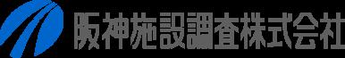 阪神高速道路付属建物の維持補修 阪神施設調査株式会社